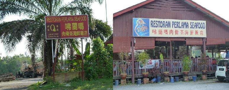 Restaurant perlama seafood port klang food and beverage review for Local fish restaurants
